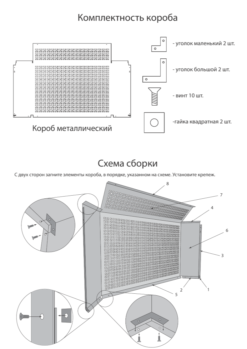 Зеркальный короб ALKOPA коплектность и сборка